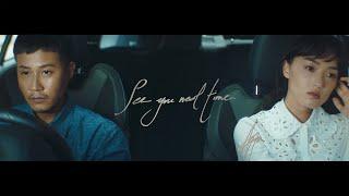 AGA 江海迦 - 《See You Next Time》MV