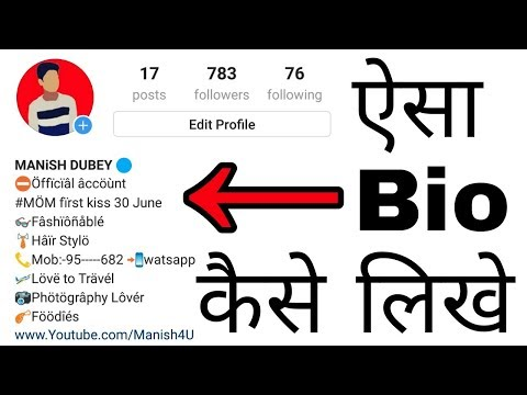How to Write Instagram Bio & Add Cool Symbols | How To Write Bio Interesting & Professional 2018