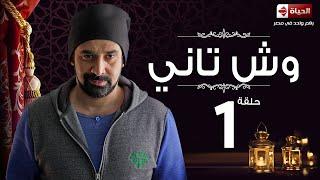 مسلسل وش تاني | Wesh Tany Series - مسلسل وش تاني - الحلقة الأولى | Wesh Tany - Ep 01