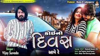 Koi No Divas Aave Re | VIJAY SUVADA | કોઈનો દિવસ આવે રે | વિજય સુંવાળા | New BEWAFA Song