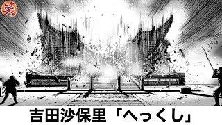 ボケて【吉田沙保里】ネタまとめで吹いたら負けw Part207【爆笑屋】