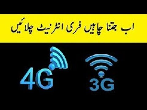 How To use PTCL 3g Evo Wingle 9 3 Mbs Free Internet In Your Android Mobile