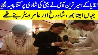 Amitabh , Shah Rukh And Amir Khan Serve Food On Mukesh Ambani
