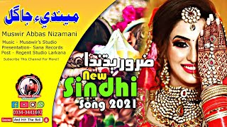 Mehndi Ja Gull || Musawir Abbas Nizamani || ●♡New Sindhi Remix Song♡●
