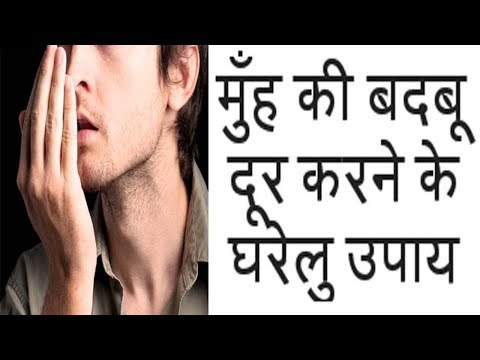 Get rid from foul smell of mouth || Breathing problem's solution