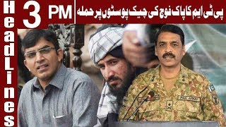 Pak Army Checkpost Attacked by Mohsin Dawar, PTM | Headlines 3 PM | 26 May 2019 | Express News