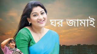 Ghor Jamai - ঘর জামাই l Bangla Natok l Azizul Hakim l Dipa Khandakar l Mishty | Moubd |Full HD |2018