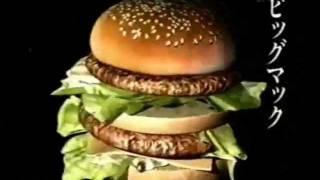 マクドナルド ビッグマック CM 1993 McDonald's