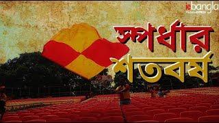 East Bengal 100 Years | শতবর্ষে লাল-হলুদ | East Bengal Football club Centenary Celebration