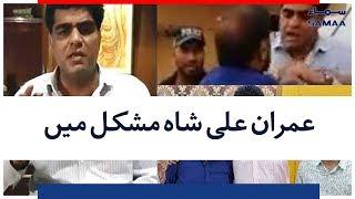 Imran Ali Shah Mushkil Mein   SAMAA TV   17 AUGUST 2018