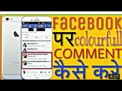 How to change the text comment colour in Facebook.