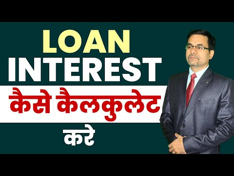 How to Calculate Bank Loan Interest in Excel 2013 in hindi | Home Loan EMI Calculation in Excel 2010