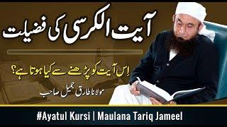 Ayat ul Kursi Ki Fazilat - آیت الکرسی کی فضیلت | Maulana Tariq Jameel Latest Bayan 4 January 2019