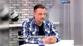 Вести Урал. Вадим Овчинников.
