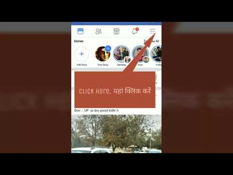 How to remove external apps on facebook via Facebook mobile app in hindi and English.