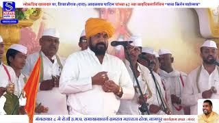 Dhok maharaj ram katha bhag 2