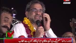 Lahore: PML-N Leader Shahid Khaqan Abbasi Addresses Workers