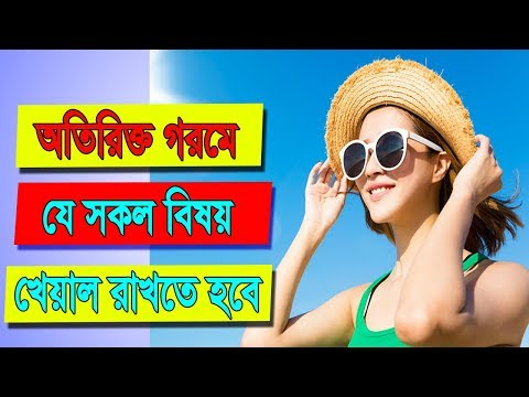 What should Be Maintained in Summer | Health Motivational Tips in Bangla