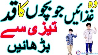 Best Diet And Amazing Foods To Increase Height In Children