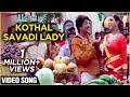 Kothal Savadi Lady - Prashant & Vivek - Kannethirey Thondrinal