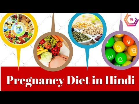 Pregnancy Diet in Hindi - Pregnancy Tips Week by Week in Hindi