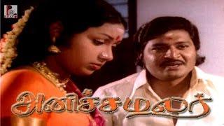 Download Anitchamalar | Surulirajan, Gandhimathi | Full Tamil Movie HD Video