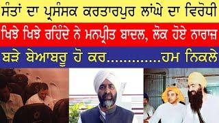 BJP Leader Opposes Kartarpur Corridor, People Annoyed With Manpreet Badal