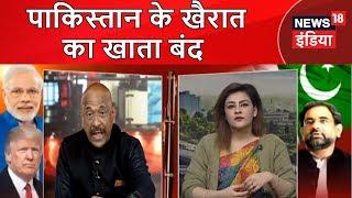 पाकिस्तान के खैरात का खाता बंद | India Vs Pakistan Debate | News18