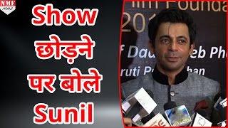 Kapil Sharma से झगड़े के बाद Finally Sunil Grover ने Show छोड़ने पर दी ये सफाई
