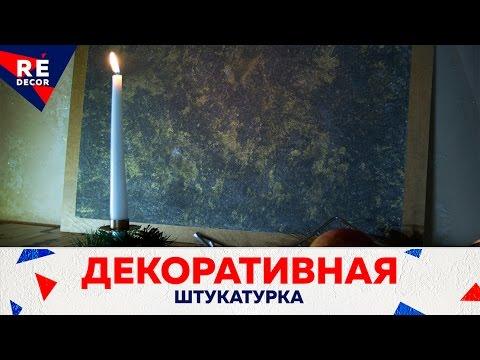 Декоративное покрытие NEVADA OIKOS .