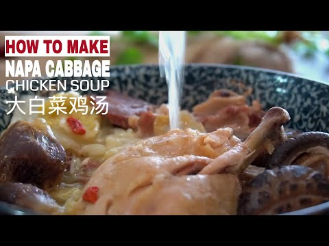 Napa Cabbage Chicken Soup (Wong Bok Chicken Soup)