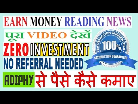 Adiphy.com !! Earn 10Th P/Month!!How to work with adiphy!!How to Get payment !! Hindi/Urdu/English