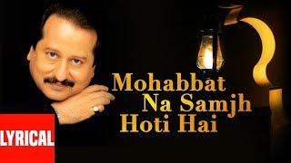 Mohabbat Na Samajh Hoti Hai Lyrical Video | Muskaan | Pankaj Udhas Hit Ghazals