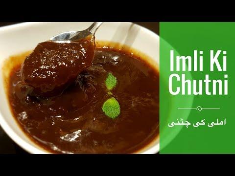 Imli ki Chutney   املی کی چٹنی   Tamarind Sauce - Cook with Huda