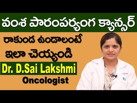 Is Cancer Risk from Family History   Prevent Cancer From Parents   Health Tips   Doctors Tv Telugu