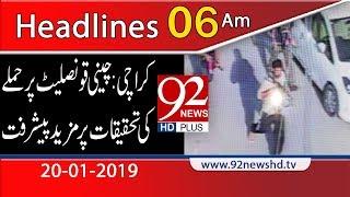 News Headlines | 6:00 AM | 20 January 2019 | 92NewsHD