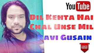 Dil Kehta Hai Chal Unse Mil - Akele Hum Akele Tum   Cover   Song by   Ravi Gusain   Jyoti Star Ji   