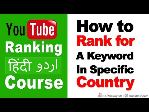 Youtube Ranking Urdu/Hindi Course: How to Rank a Keyword in a Specific Country