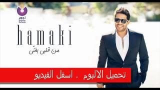 تحميل البوم محمد حماقي 2019 Music Jinni