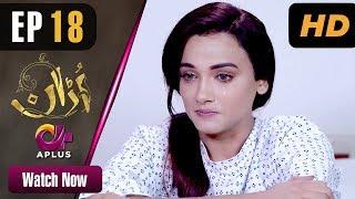 Pakistani Drama | Uraan - Episode 18 | Aplus Dramas | Ali Josh, Nimra Khan, Salman Faisal, Kiran