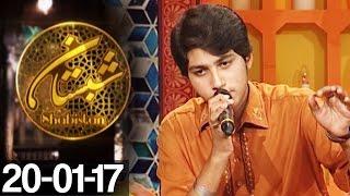 Shabistan - 20 January 2017 | ATV