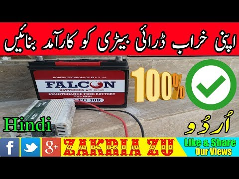 how to repair UPS 12V dry battery Solar System in Urdu/hindi By Zakria 2018