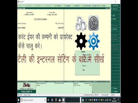 HOW TO CHANGE DEFAULT COMPANY OPEN SETTING IN TALLY ERP 9 IN HINDI