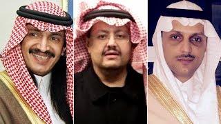 """وثائقي بي بي سي """"أمراء آل سعود المخطوفون"""""""