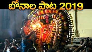 Bonalu Song 2019 In Andhra Style - Popular Telangana Festival Song