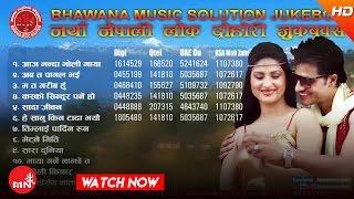 New Nepali Audio Song Jukebox | Bhawana Music Solution
