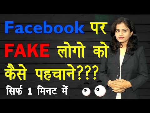 How to Identify Fake People On Your Facebook Account 2017| Easy Way [Hindi/Urdu]