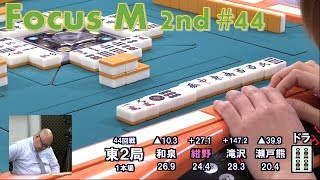 Download 【麻雀】Focus M 2nd season#44 Video