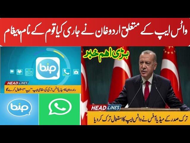Download Wahatsapp .Bip को लेकर Tayyab Erdogan ने पूरी कोम के नाम बड़ा पैगाम जारी कर दिया है MP3 Gratis
