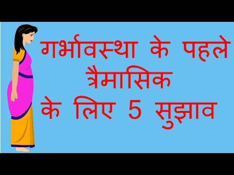 5 Tips for first trimester Pregnancy   Hindi